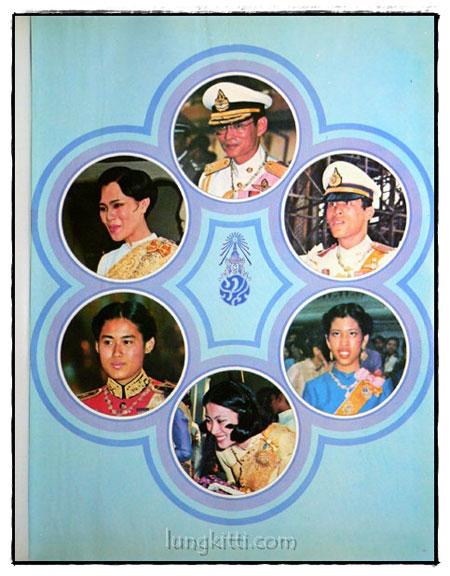 ประมวลภาพประวัติศาสตร์ชาติไทย 1