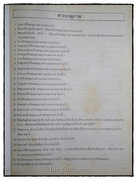ประมวลภาพประวัติศาสตร์ชาติไทย 2