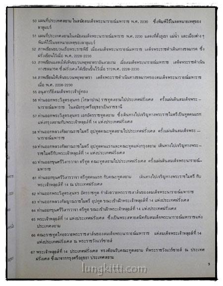 ประมวลภาพประวัติศาสตร์ชาติไทย 3