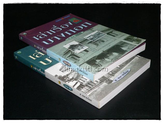 เล่าเรื่องบางกอก (เล่ม 1-2) / ส.พลายน้อย 1