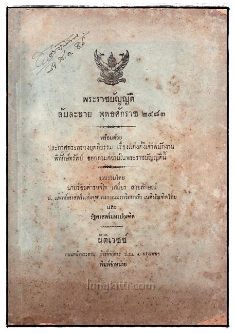 พระราชบัญญัติ ล้มละลาย พุทธศักราช 2483