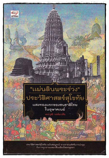 แผ่นดินพระร่วง แสงทองแรกของชนชาติไทยในอุษาคเนย์