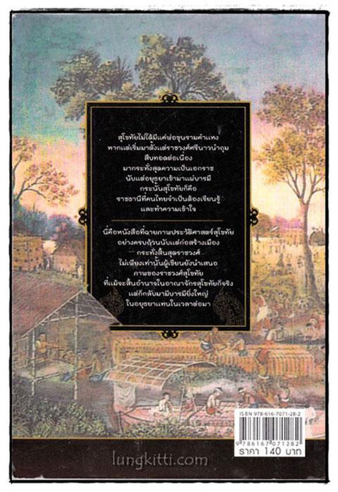 แผ่นดินพระร่วง แสงทองแรกของชนชาติไทยในอุษาคเนย์ 1