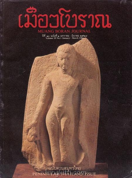 วารสาร เมืองโบราณ ปีที่ 10 ฉบับที่ 1 / มกราคม – มีนาคม 2527