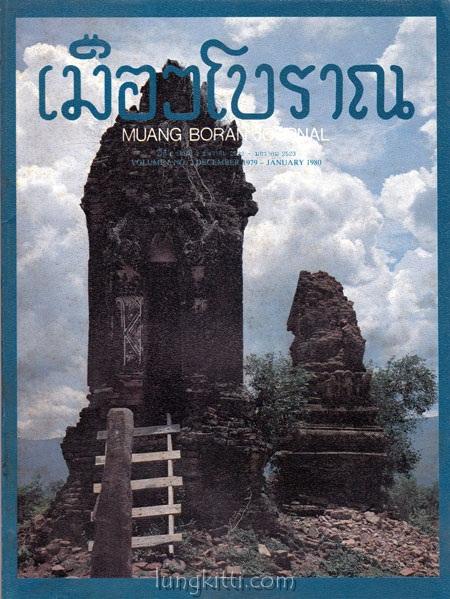 วารสาร เมืองโบราณ ปีที่ 6 ฉบับที่ 2 / ธันวาคม 2522 – มกราคม 2523