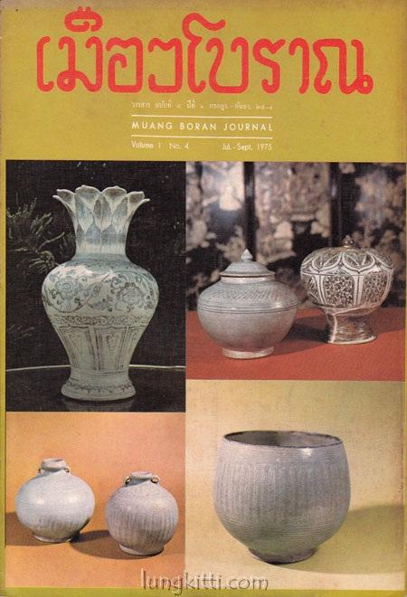 วารสาร เมืองโบราณ ปีที่ 1 ฉบับที่ 4  กรกฎาคม – กันยายน 2518
