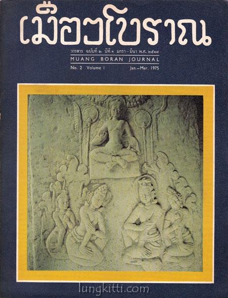 วารสาร เมืองโบราณ ปีที่ 1 ฉบับที่ 2  มกราคม – มีนาคม 2518