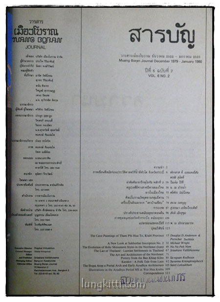 วารสาร เมืองโบราณ ปีที่ 6 ฉบับที่ 2 / ธันวาคม 2522 – มกราคม 2523 1