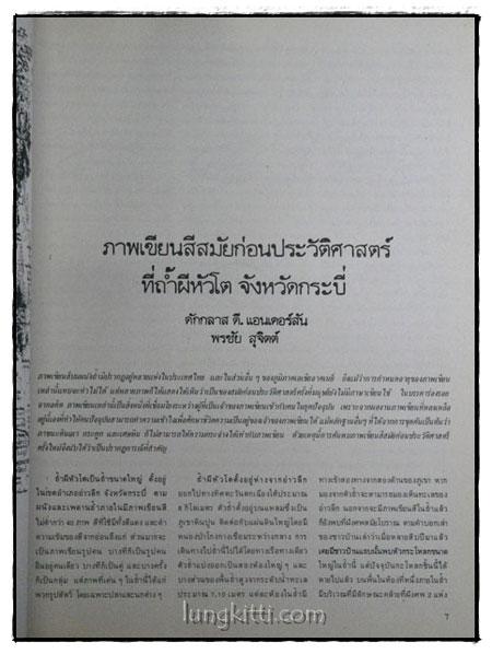 วารสาร เมืองโบราณ ปีที่ 6 ฉบับที่ 2 / ธันวาคม 2522 – มกราคม 2523 2