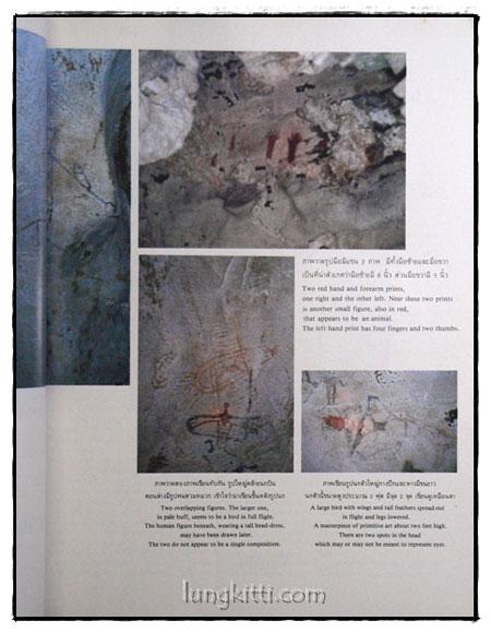 วารสาร เมืองโบราณ ปีที่ 6 ฉบับที่ 2 / ธันวาคม 2522 – มกราคม 2523 4