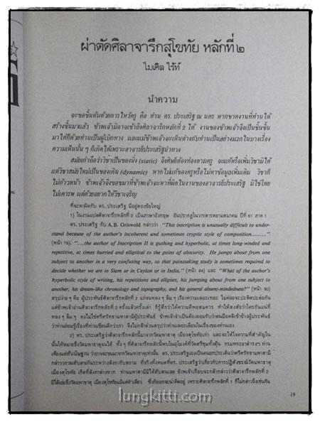 วารสาร เมืองโบราณ ปีที่ 6 ฉบับที่ 2 / ธันวาคม 2522 – มกราคม 2523 5