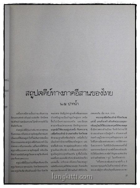 วารสาร เมืองโบราณ ปีที่ 6 ฉบับที่ 2 / ธันวาคม 2522 – มกราคม 2523 6