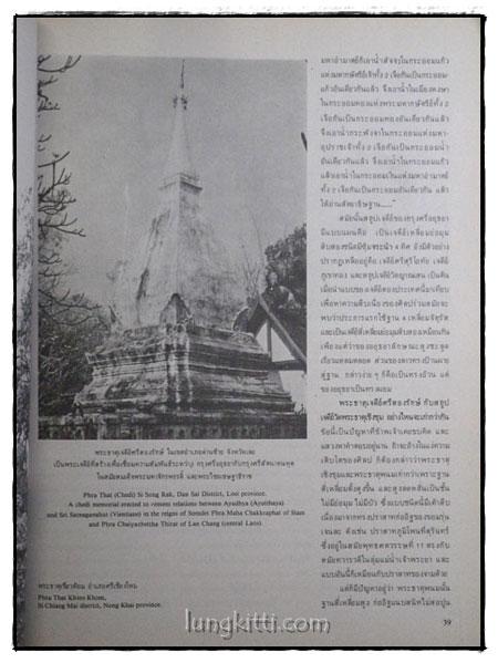 วารสาร เมืองโบราณ ปีที่ 6 ฉบับที่ 2 / ธันวาคม 2522 – มกราคม 2523 7