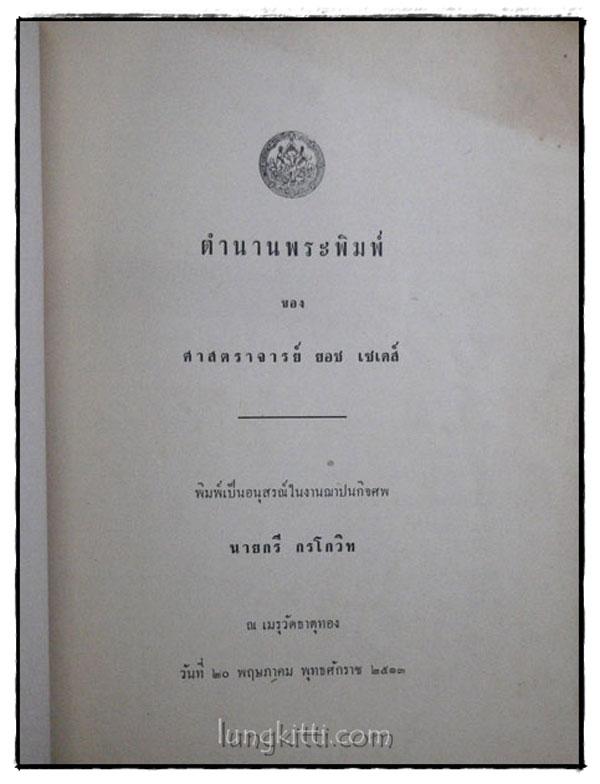 ตำนานพระพิมพ์ของศาสตราจารย์ ยอช เซเดส์ 1