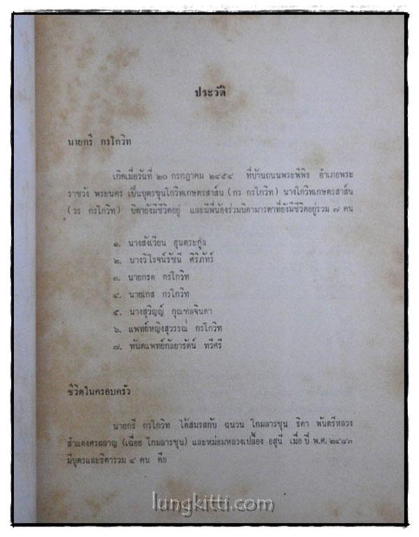 ตำนานพระพิมพ์ของศาสตราจารย์ ยอช เซเดส์ 4
