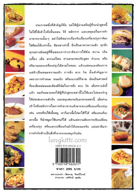 หมึกแดง COOK BOOK 2 / ม.ล.ศิริเฉลิม สวัสดิวัตน์ 1
