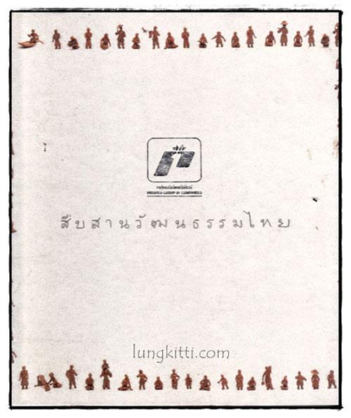 สืบสานวัฒนธรรมไทย