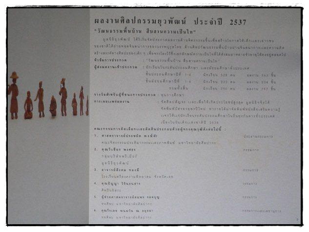 สืบสานวัฒนธรรมไทย 2