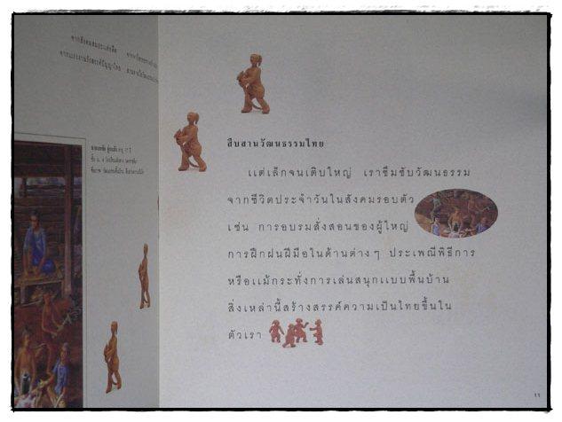 สืบสานวัฒนธรรมไทย 3