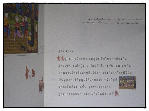 สืบสานวัฒนธรรมไทย 4