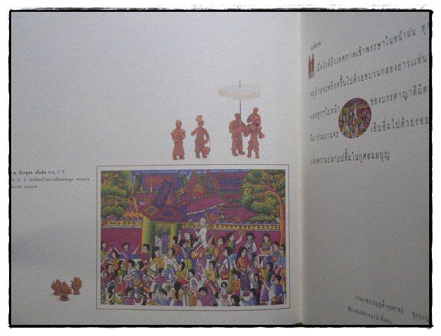 สืบสานวัฒนธรรมไทย 5