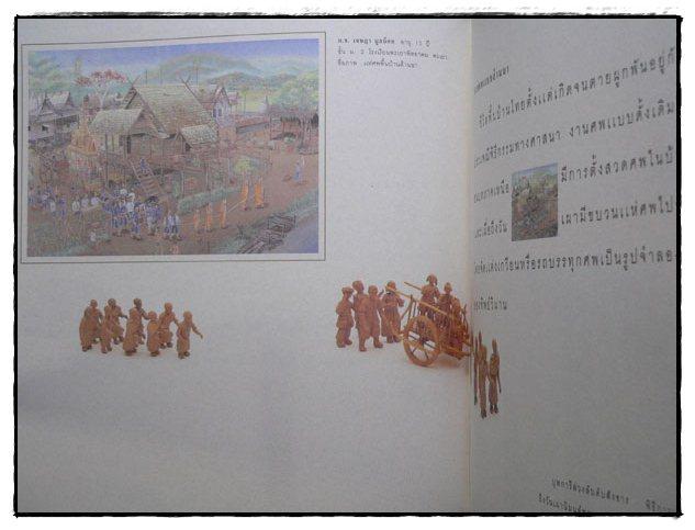 สืบสานวัฒนธรรมไทย 6