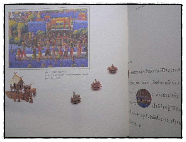 สืบสานวัฒนธรรมไทย 7