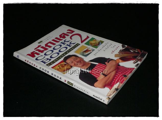 หมึกแดง COOK BOOK 2 / ม.ล.ศิริเฉลิม สวัสดิวัตน์ 8