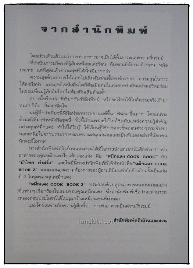 หมึกแดง COOK BOOK 2 / ม.ล.ศิริเฉลิม สวัสดิวัตน์ 2