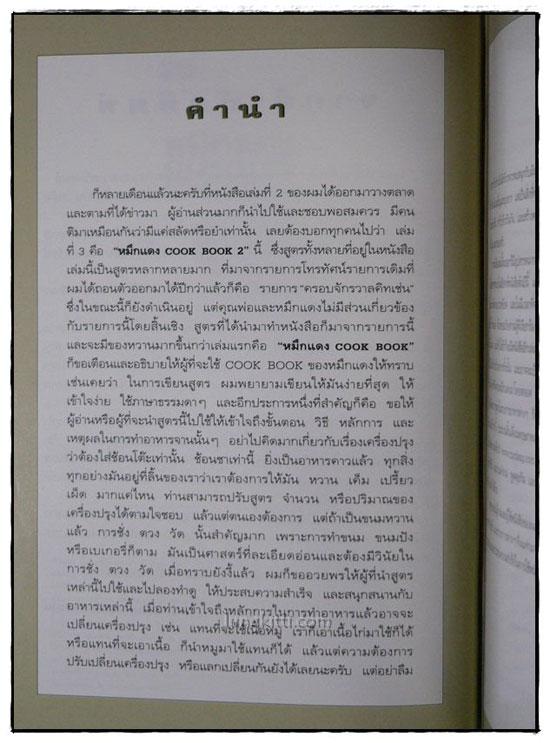 หมึกแดง COOK BOOK 2 / ม.ล.ศิริเฉลิม สวัสดิวัตน์ 3