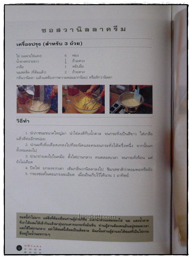 หมึกแดง COOK BOOK 2 / ม.ล.ศิริเฉลิม สวัสดิวัตน์ 5