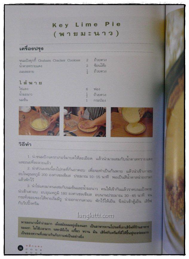 หมึกแดง COOK BOOK 2 / ม.ล.ศิริเฉลิม สวัสดิวัตน์ 6