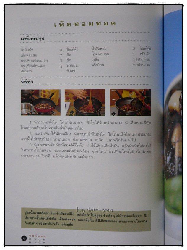 หมึกแดง COOK BOOK 2 / ม.ล.ศิริเฉลิม สวัสดิวัตน์ 7