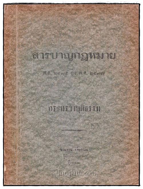 สารบาญกฎหมาย พ.ศ. 2495 ถึง พ.ศ. 2497