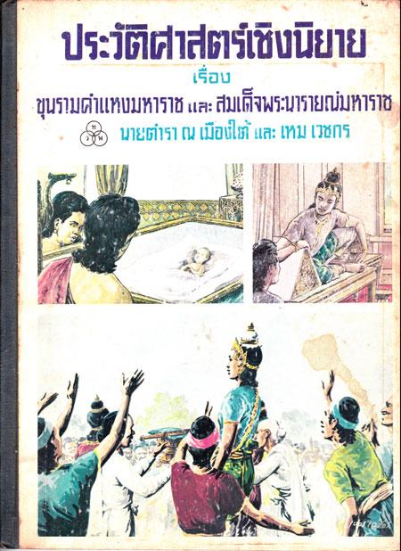 ประวัติศาสตร์เชิงนิยาย เรื่อง ขุนรามคำแหงมหาราชและสมเด็จพระนารายณ์มหาราช