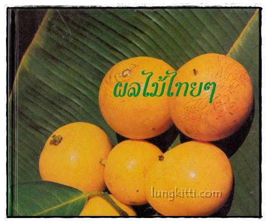 ผลไม้ไทย ๆ