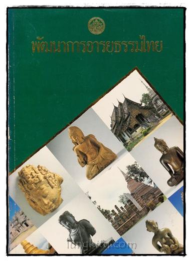 พัฒนาการอารยธรรมไทย