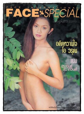 FACE SPECIAL Vol. 12