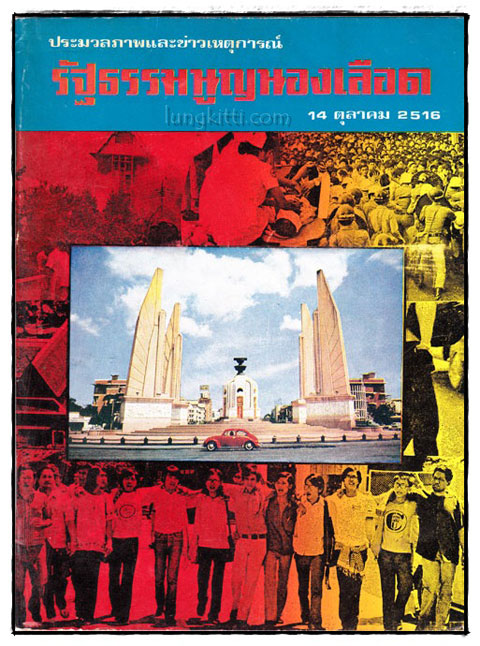 ประมวลภาพและข่าวเหตุการณ์ รัฐธรรมนูญนองเลือด 14 ตุลาคม 2516