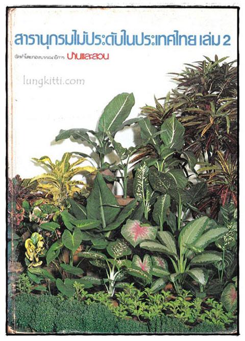 สารานุกรมไม้ประดับในประเทศไทย  (เล่ม 2)