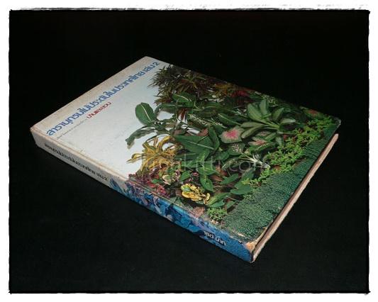 สารานุกรมไม้ประดับในประเทศไทย  (เล่ม 2) 9