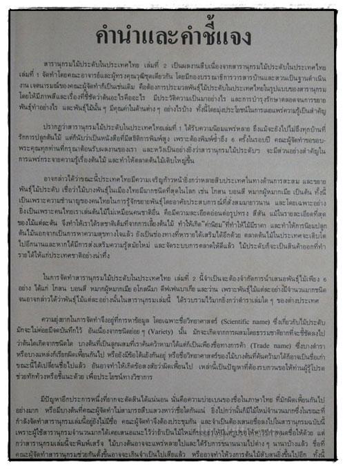 สารานุกรมไม้ประดับในประเทศไทย  (เล่ม 2) 1