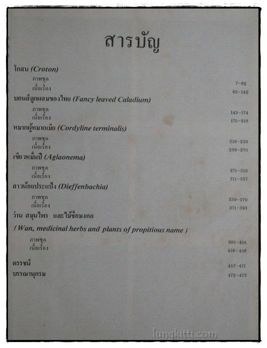 สารานุกรมไม้ประดับในประเทศไทย  (เล่ม 2) 2