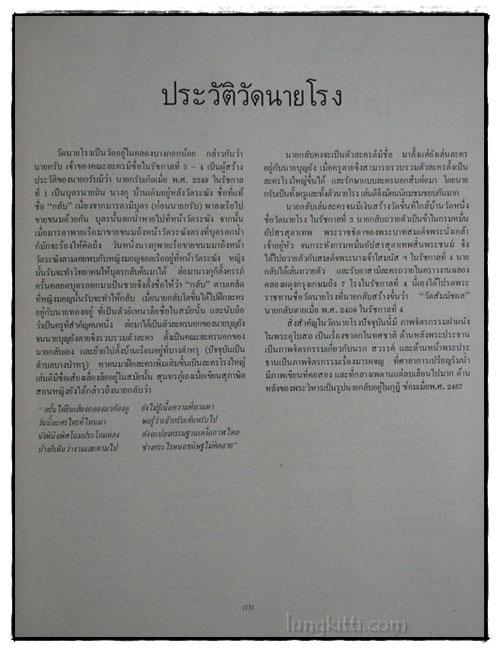 จิตรกรรมฝาผนังธนบุรี 2