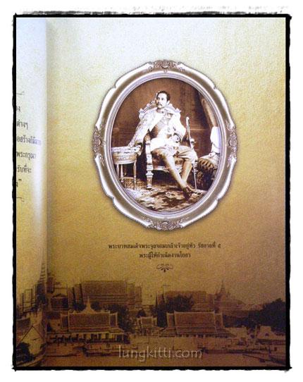 ตำนานงานโยธา (2325 - 2556) 1