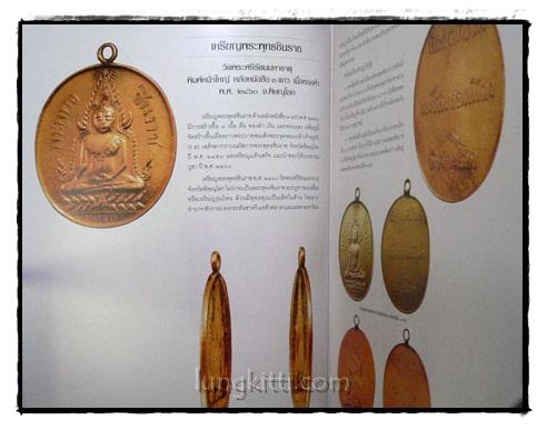 เหรียญพระพุทธ พระคณาจารย์ และเหรียญที่ระลึก 7
