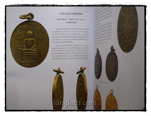 เหรียญพระพุทธ พระคณาจารย์ และเหรียญที่ระลึก 8