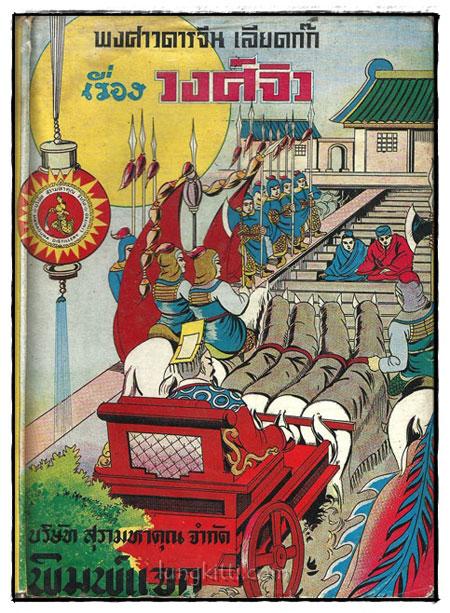 พงศาวจีน เลียดก๊ก เรื่อง วงศ์จิว เล่ม 1 ตอน 2