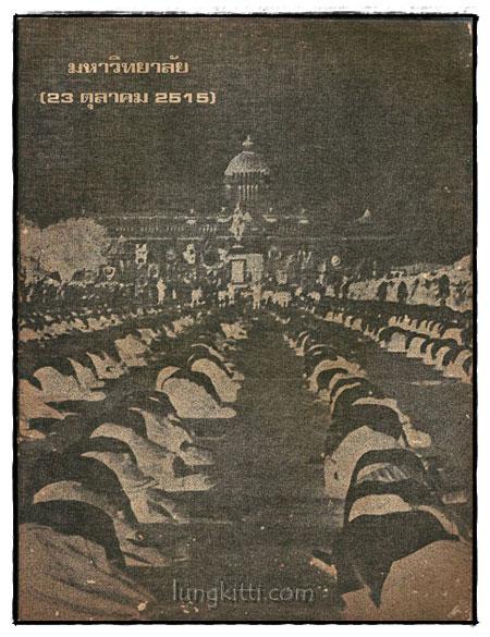 หนังสือมหาวิทยาลัย 23 ตุลาคม 2515