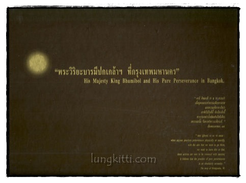 พระวิริยะบารมีปกเกล้าฯ ที่กรุงเทพมหานคร